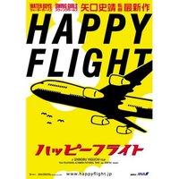 「ハッピーフライト」2009年2月25日発売
